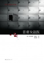 Post Mortem China cover