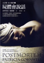 Post Mortem Taiwan cover
