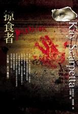 Predator Taiwan cover