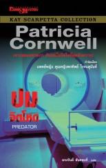 Predator Thailand cover