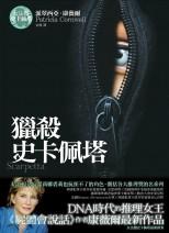 Scarpetta Taiwan cover